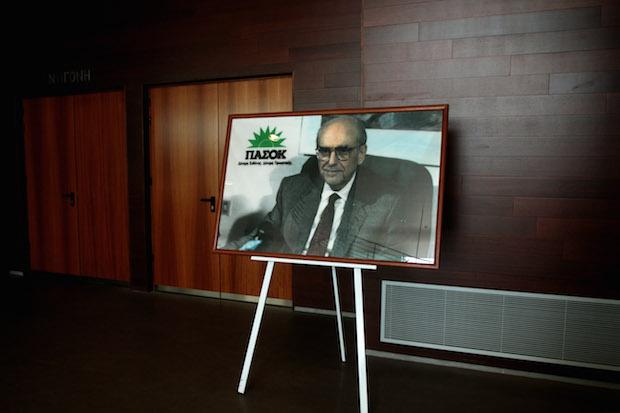 Πολιτικό  Επιστημονικό Συμπόσιο ΠΑΣΟΚ 3η Σεπτέμβρη επέτειος εκδήλωση Ανδρέας Παπανδρέου φωτογραφία
